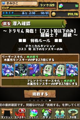 ドラりん_001