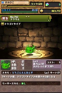 ドラりん_009