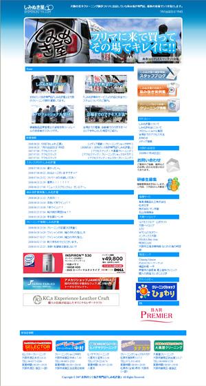 shiminuki-ya.com