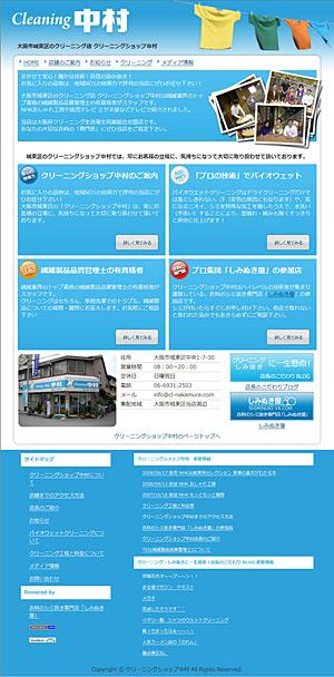 cl-nakamura.com