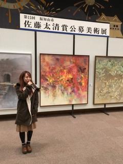 第15回福知山市佐藤太清賞公募美...
