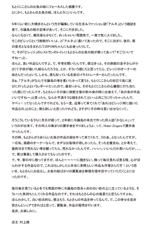 村上隆さんの紹介文