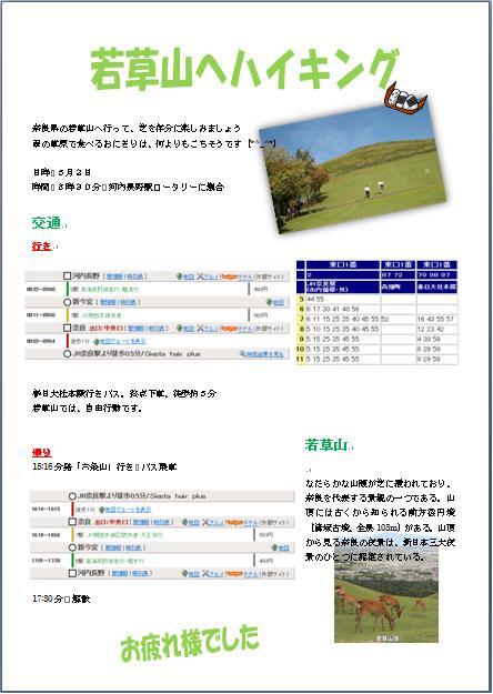 20140423お楽しみ講座3