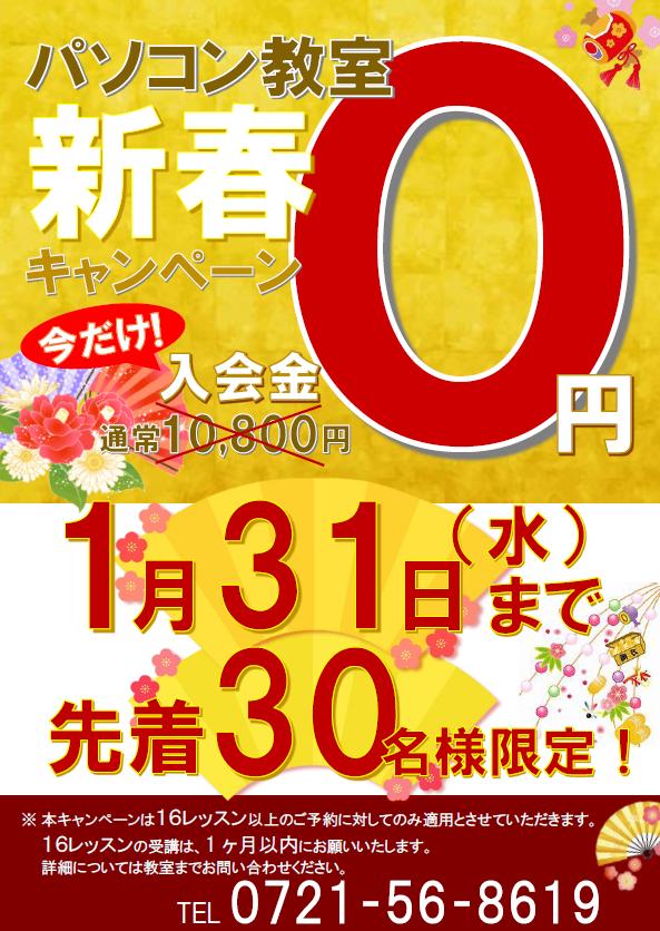 201801入会金無料キャンペーン