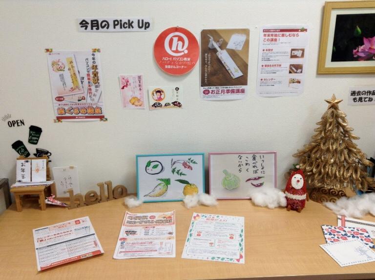 12月教室