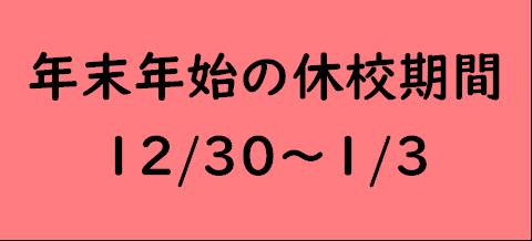 休校期間12/30-1/3