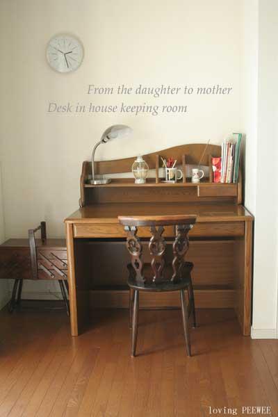 家事室の机