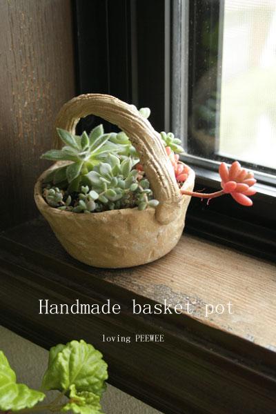 手作りバスケット鉢