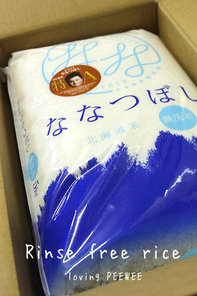 無洗米 ななつぼし