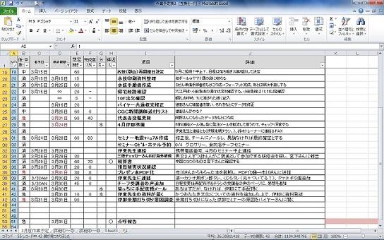 作業予定表の図(微小).jpg