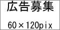広告募集!5,000円(掲載はお申し込み時から2008年3月末まで)