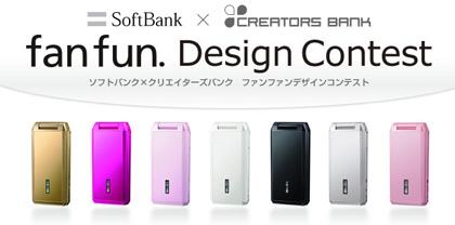 Softbank×CB、fanfun. Design Contest