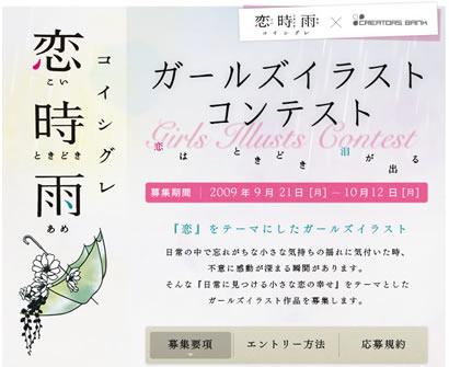 恋時雨×CB ガールズイラストコンテスト開催