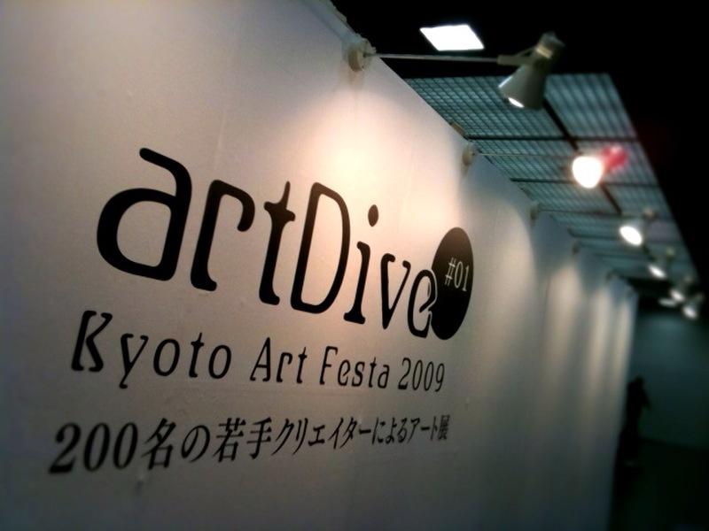 artDive開幕