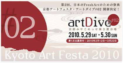 京都アートフェスタ artDive#2