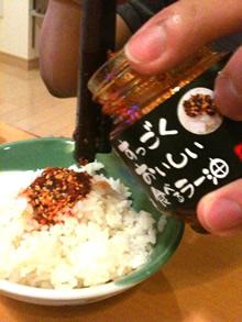 すっごくおいしい食べるラー油