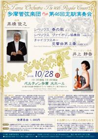 2018年10月 多摩管弦楽団 演奏会