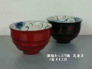 漆陶たっぷり碗。