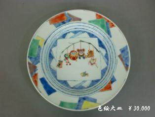 色絵大皿。