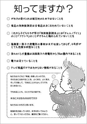 3月23日(金)19:00〜@茶民にて「未来を考え続けよう@豊橋」開催!