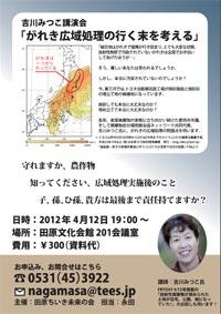 4月12日19時田原文化会館「吉川みつこ氏講演会」