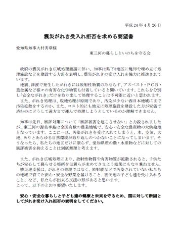 東三河の暮らしといのちを守る会の要望書