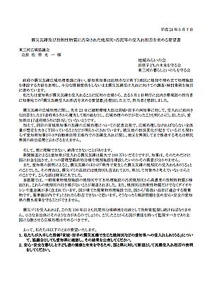 東三河広域協議会に対する要望書