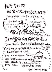 5/15(火)まーちゃん講演会in田原市福祉センター