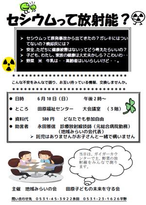 6月10日(日)セシウムって放射能?@田原福祉センター