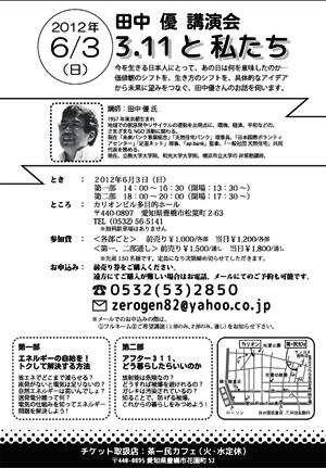 6/3(日)田中優講演会@カリオン
