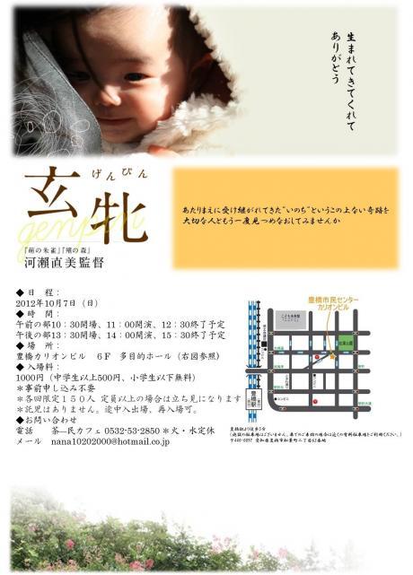 10月7日(日)「玄牝」上映会@豊橋カリオンビル6F