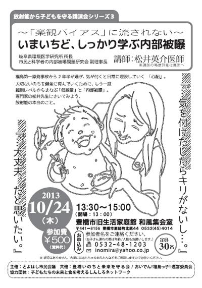 10月24日(木)松井英介医師講演会について