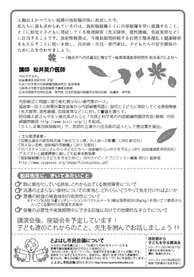 松井英介医師ご紹介