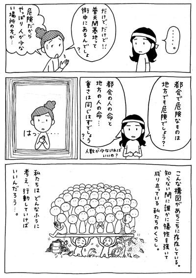 「元沖縄県知事大田さんのお話を聴いてきた」その3