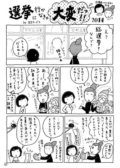 選挙に行かなきゃ大変だっ!!2014
