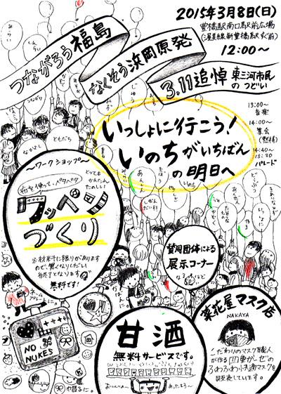 3月8日(日)3.11追悼集会@豊橋inomiraチラシ表