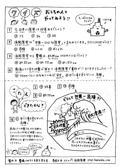 3月8日(日)3.11追悼集会@豊橋inomiraチラシ裏
