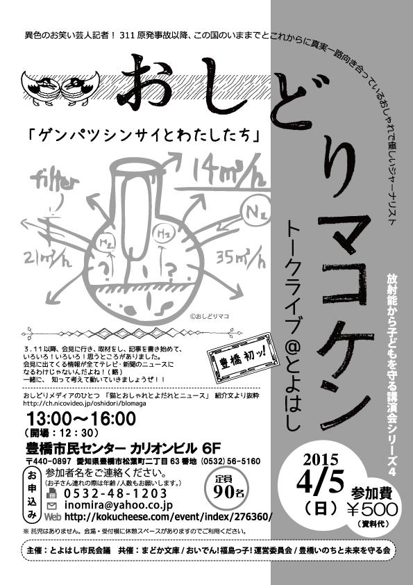 4月5日(日)おしどりマコケン トークライブ@とよはし