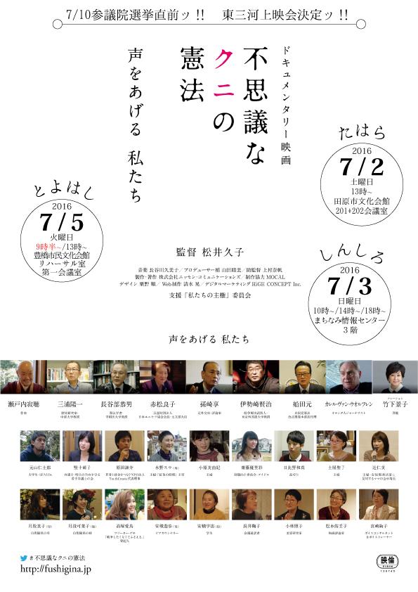 不思議なクニの憲法東三河上映会表