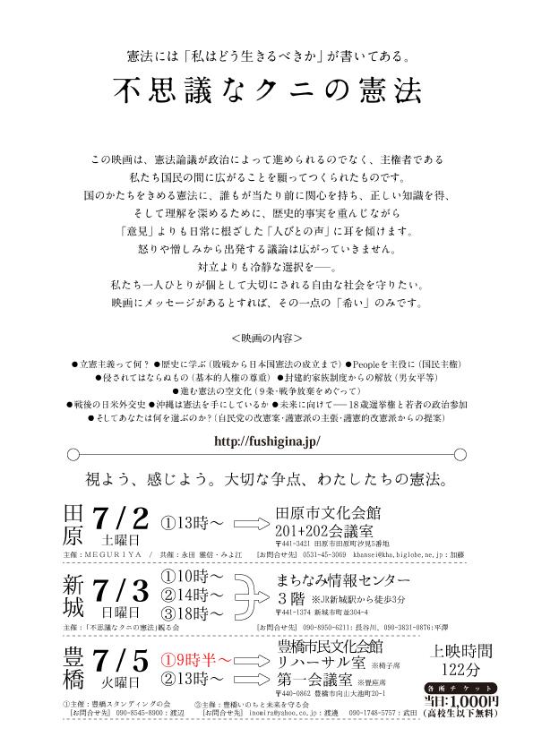 不思議なクニの憲法東三河上映会裏
