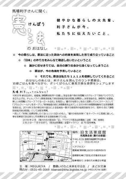 10/27(木)馬場利子さんに聞く、憲法のおはなし(裏)