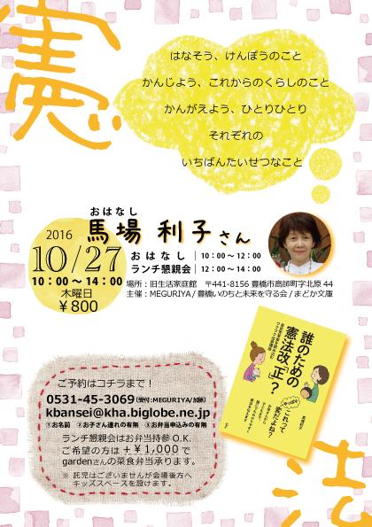 10/27(木)馬場利子さんに聞く、憲法のおはなし(表)