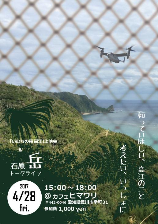 4/28(金)石原岳トークライブ@東三河B5チラシ/表面