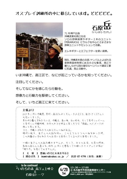 4/28(金)石原岳トークライブ@東三河B5チラシ/裏面