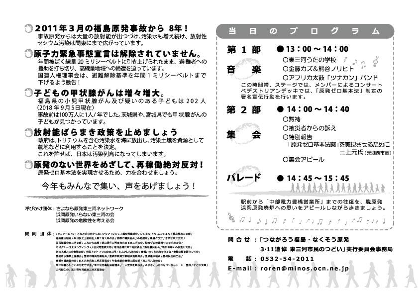 2019年3月16日(土)午後13時 3.11追悼 東三河市民のつどい(裏面)