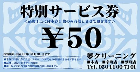 金券作成 E001C