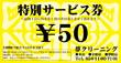 金券作成 E001A