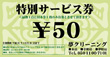 金券作成 E001B