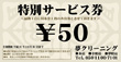 金券作成 E001D