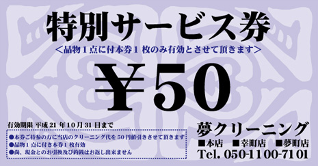 金券作成 E001G